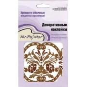 Наклейки Mr.Painter   Декоративные   10х10 см  RD-34 Орнамент коричневый В