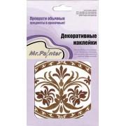 Наклейки Mr.Painter   Декоративные   10х10 см  RD-35 Орнамент коричневый С
