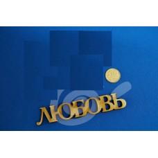 Декоративный элемент ЛЮБОВЬ печатный  №33-0185-1