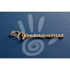 Чипборд премиум Приглашение №33-0068-1